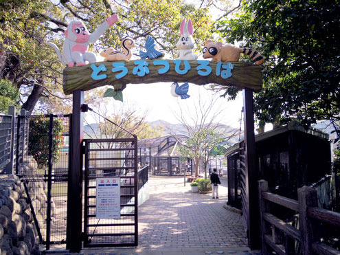 2.長崎公園(どうぶつひろば)